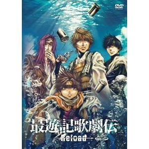 最遊記歌劇伝-Reload- [DVD]|guruguru