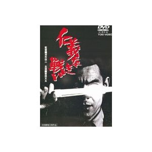 仁義なき戦い(期間限定) ※再発売 [DVD]の関連商品6