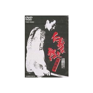 仁義なき戦い 代理戦争(期間限定) ※再発売 [DVD]|guruguru