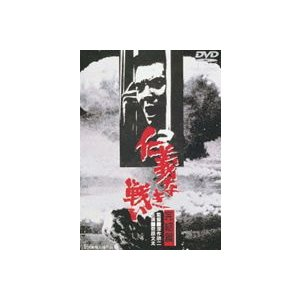 仁義なき戦い 完結篇(期間限定) ※再発売 [DVD]|guruguru