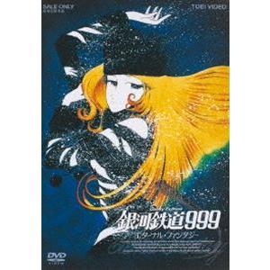 銀河鉄道999 エターナル・ファンタジー(期間限定) ※再発売 [DVD]|guruguru