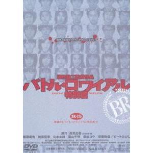 バトル・ロワイアル 特別篇(期間限定) ※再発売 [DVD]|guruguru