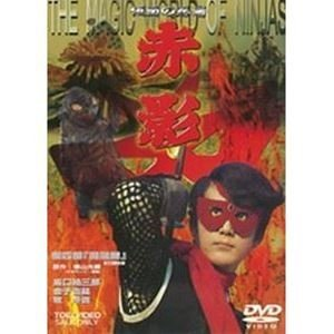 仮面の忍者 赤影 第四部「魔風篇」 [DVD]|guruguru