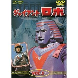 ジャイアントロボ Vol.2 [DVD]|guruguru