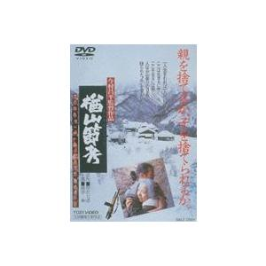 楢山節考(期間限定) ※再発売 [DVD]|guruguru