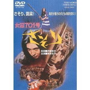 女囚701号 さそり(期間限定) ※再発売 [DVD]|guruguru
