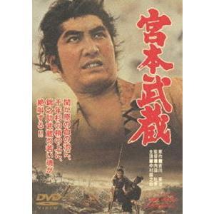 宮本武蔵(期間限定) [DVD]|guruguru