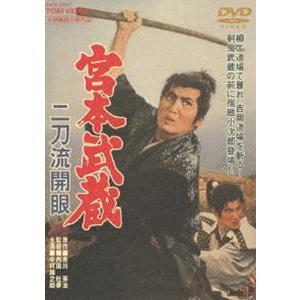宮本武蔵 二刀流開眼(期間限定) [DVD]|guruguru