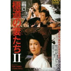 極道の妻たち2(期間限定) ※再発売 [DVD]|guruguru