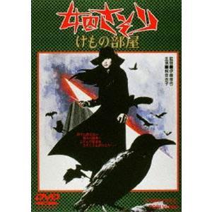 女囚さそり けもの部屋 [DVD]|guruguru
