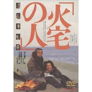 火宅の人 [DVD]|guruguru