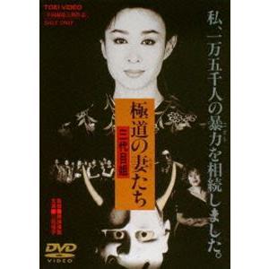 極道の妻たち 三代目姐(期間限定) ※再発売 [DVD]|guruguru