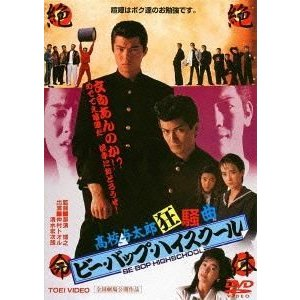ビー・バップ・ハイスクール 高校与太郎狂騒曲 [DVD]|guruguru