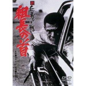 新 仁義なき戦い 組長の首(期間限定) ※再発売 [DVD]|guruguru