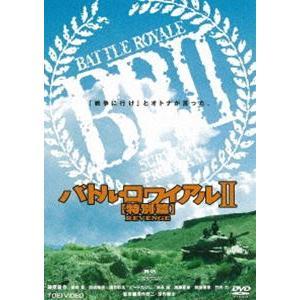 バトル・ロワイアル2 特別篇 REVENGE [DVD]|guruguru