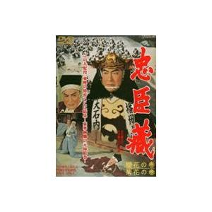 忠臣蔵 櫻花の巻・菊花の巻(期間限定) ※再発売 [DVD]