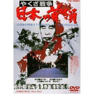 やくざ戦争 日本の首領<ドン> [DVD]|guruguru