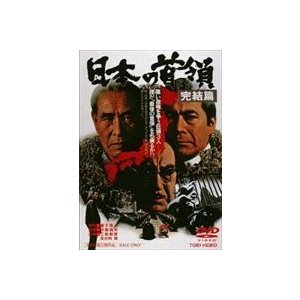 日本の首領<ドン> 完結篇 [DVD]|guruguru