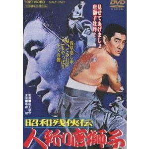 昭和残侠伝 人斬り唐獅子 [DVD]|guruguru