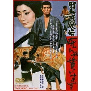 昭和残侠伝 死んで貰います(期間限定) ※再発売 [DVD]|guruguru