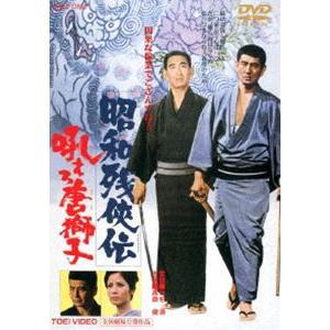 昭和残侠伝 吼えろ唐獅子 [DVD]|guruguru