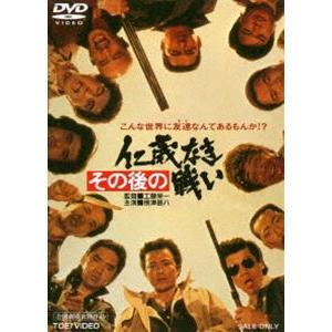 その後の仁義なき戦い(期間限定) ※再発売 [DVD]|guruguru
