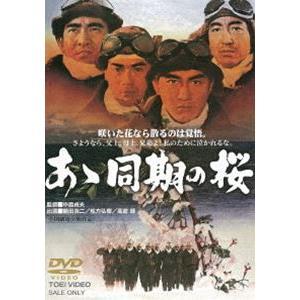 あゝ同期の桜 [DVD]|guruguru