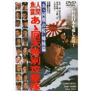 人間魚雷 あゝ回天特別攻撃隊 [DVD]|guruguru