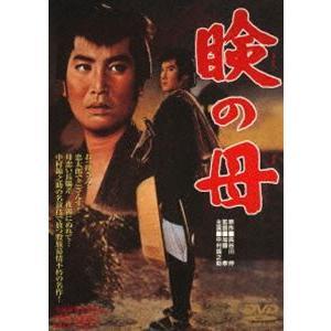 瞼の母(期間限定) ※再発売 [DVD]|guruguru