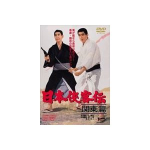 日本侠客伝 関東篇 [DVD]|guruguru