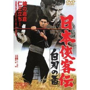 日本侠客伝 白刃の盃 [DVD]|guruguru