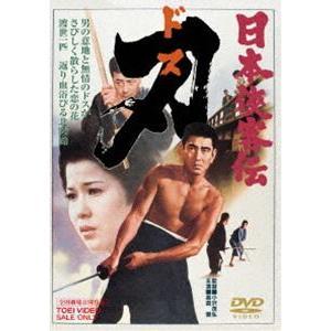 日本侠客伝 刃 [DVD]|guruguru