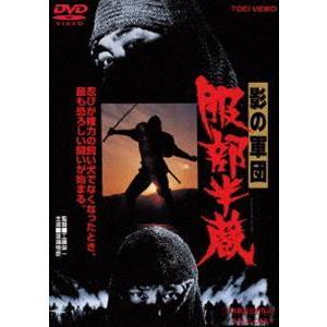 影の軍団 服部半蔵(期間限定) ※再発売 [DVD]|guruguru