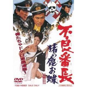 不良番長 猪の鹿お蝶 [DVD]|guruguru
