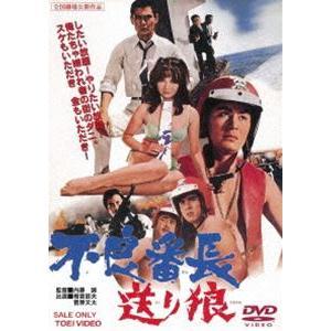 不良番長 送り狼 [DVD]|guruguru