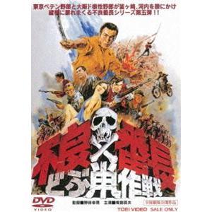 不良番長 どぶ鼠作戦 [DVD]|guruguru