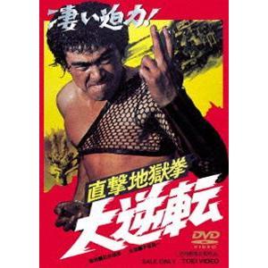 直撃地獄拳 大逆転 [DVD]|guruguru