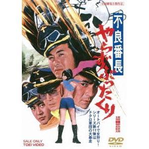 不良番長 やらずぶったくり [DVD]|guruguru