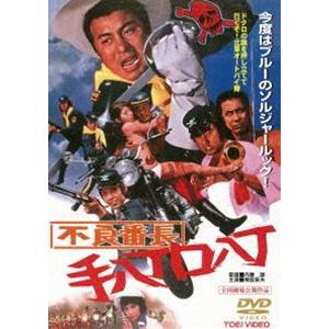 不良番長 手八丁口八丁 [DVD]|guruguru