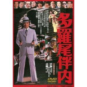 多羅尾伴内(期間限定) ※再発売 [DVD]|guruguru