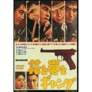 花と嵐とギャング(期間限定) ※再発売 [DVD] guruguru