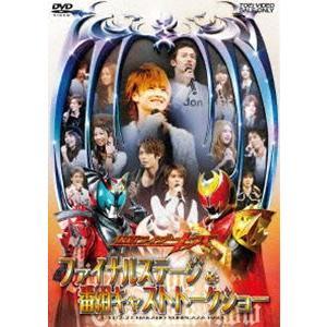 仮面ライダーキバ ファイナルステージ&番組キャストトークショー [DVD]|guruguru