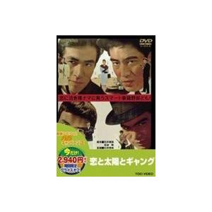 恋と太陽とギャング(期間限定) ※再発売 [DVD]|guruguru