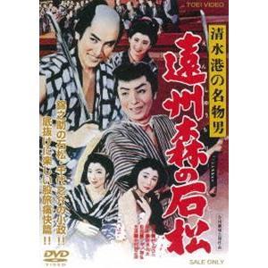 清水港の名物男 遠州森の石松 [DVD]|guruguru