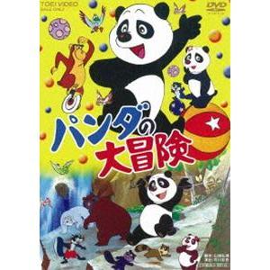 パンダの大冒険 [DVD]|guruguru