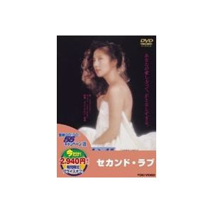 セカンド・ラブ(期間限定) ※再発売 [DVD]