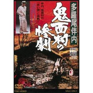 多羅尾伴内 鬼面村の惨劇(期間限定) ※再発売 [DVD]|guruguru