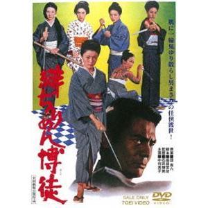緋ぢりめん博徒 [DVD]|guruguru