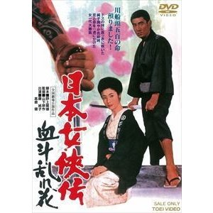 日本女侠伝 血斗乱れ花 [DVD] guruguru