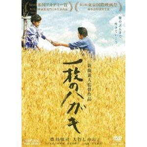 一枚のハガキ [DVD]|guruguru